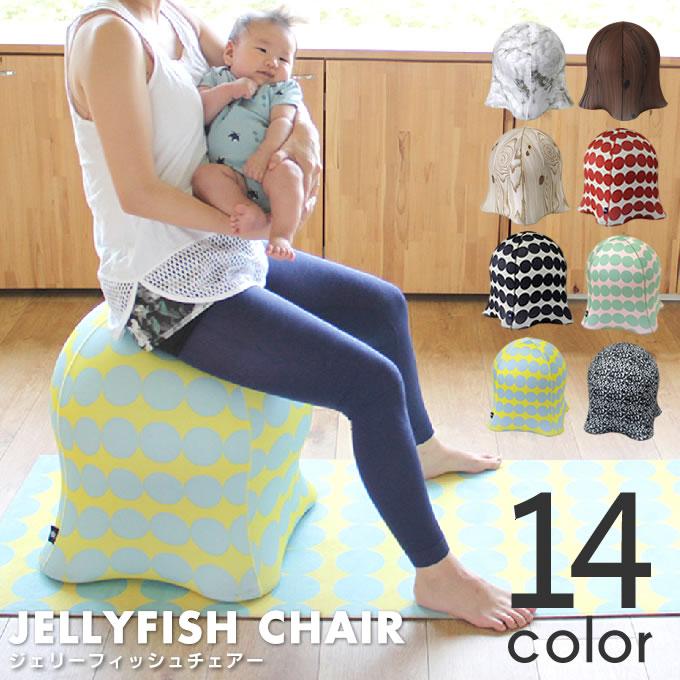 ジェリーフィッシュチェアー / JELLYFISH CHAIR WKC103 バランスボール イス 椅子 エクササイズ クラゲ フィットネス 洗える デニム柄 コンパクト スパイス チェアー ブルックリンスタイル 西海岸風 北欧