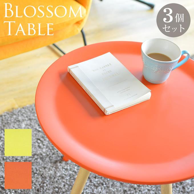テーブル BLOSSOM TABLE 3個セット / サイドテーブル テーブル 木製 北欧 モダン ナイトテーブル シンプル おしゃれ ソファーテーブル ベッドサイドテーブル 丸テーブル 円形 丸型 ホワイト 天然木 バイカラー ツートン カフェテーブル カフェ