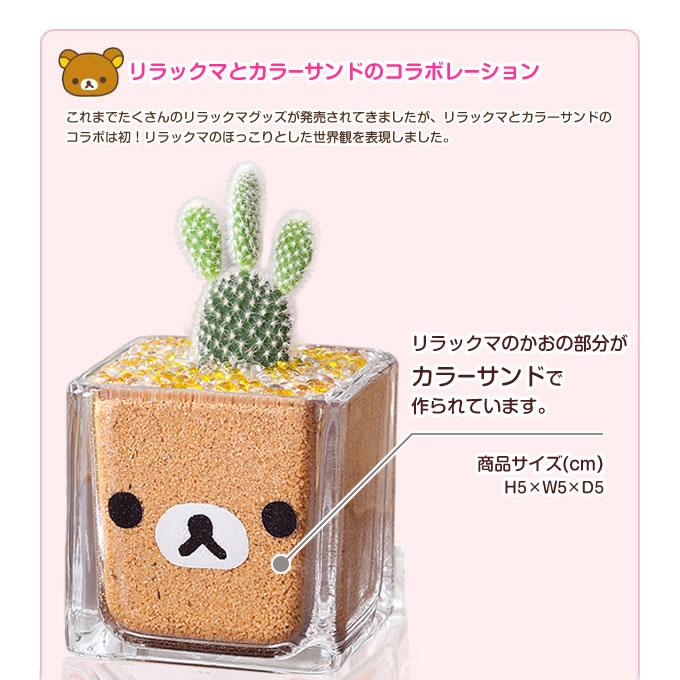 Sound spice figurines de rilakkumamini 3 piece set Rilakkuma figurines  colorsand Cactus plants group planting soil korilakkuma miniature Cactus  gift