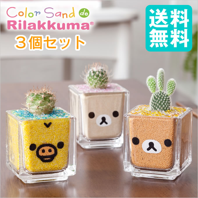 Sound Spice Figurines De Rilakkumamini 3 Piece Set Rilakkuma Colorsand Cactus Plants Group Planting Soil Korilakkuma Miniature Gift Type