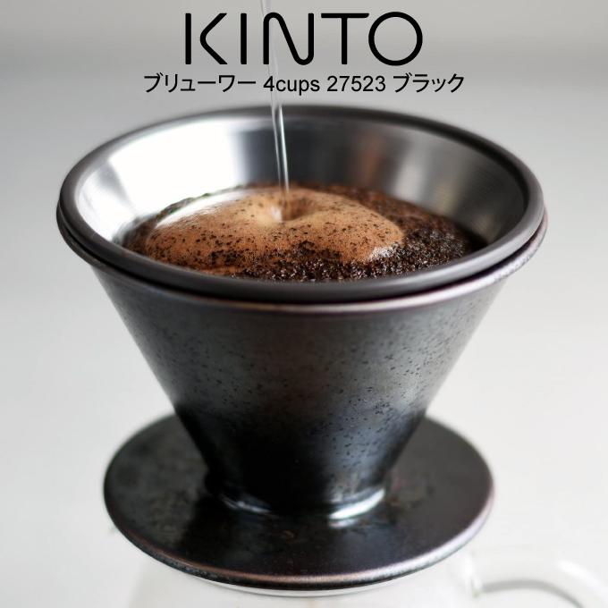 KINTO お歳暮 キントー ブリューワー 4cups 27523 ブラック 新品 父の日 可愛い 北欧 雑貨 プレゼント 母の日