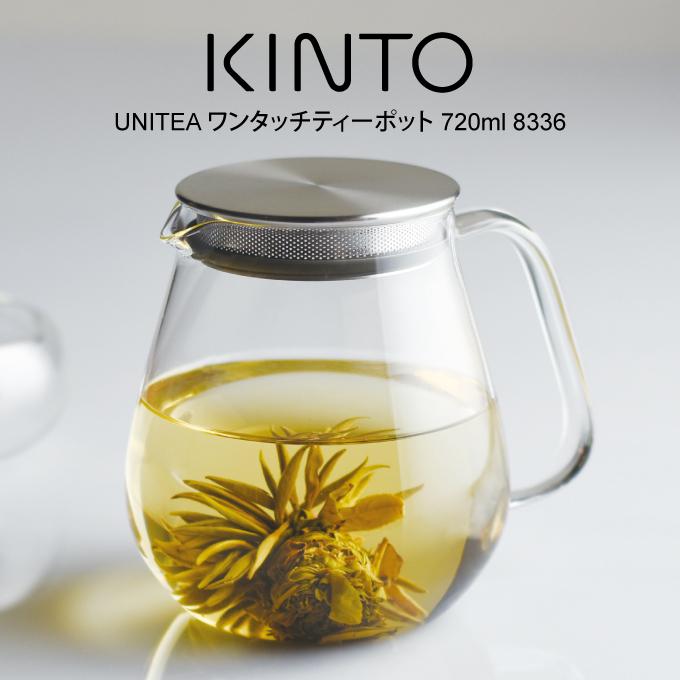 KINTO キントー UNITEA ワンタッチティーポット 720ml 8336 ユニティ 雑貨 母の日 気質アップ 北欧 プレゼント 開店祝い 可愛い 父の日