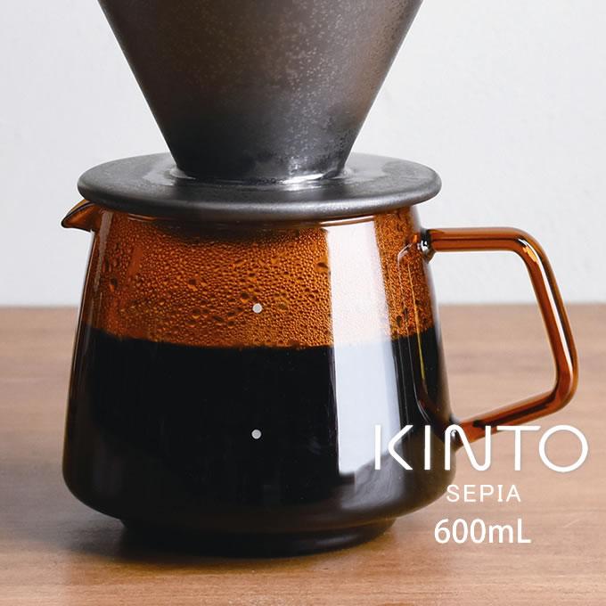 コーヒー ドリップ アイスコーヒー 耐熱ガラス 珈琲 ドリッパー ブリュワー コーヒーピッチャー ジャグ ポット コーヒーサーバー 北欧 卸売り 600mL ヴィンテージ キントー SEPIA 急冷式 カフェ シンプル KINTO 土日祝もあす楽 おしゃれ コーヒーポット アンバー 全国一律送料無料