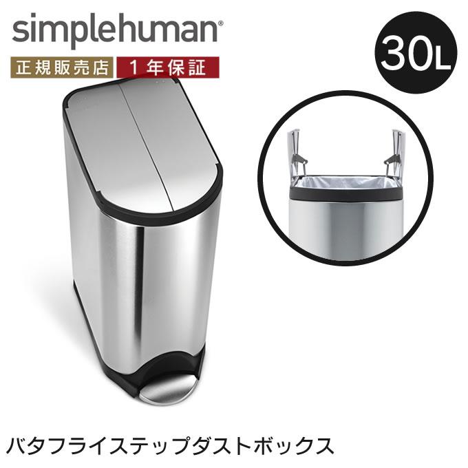 シンプルヒューマン ステンレス バタフライ ステップカン CW1824 30L SIMPLEHUMAN ゴミ箱