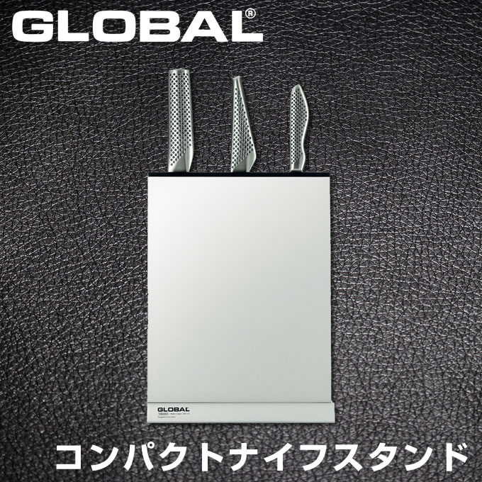 GLOBALコンパクトナイフスタンド グローバル 吉田金属工業 YOSHIKIN GKS-02 3~4丁用 3~4本 包丁立て 包丁スタンド ナイフ収納 ナイフ立て GLOBAL包丁 グローバル包丁 スリム スタイリッシュ シンプル 使いやすい ギフト プレゼント シルバー おしゃれ