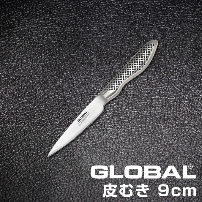 GLOBAL グローバル 包丁 ファクトリーアウトレット 吉田金属工業 YOSHIKIN 洋包丁 キッチンナイフ ほうちょう オールステンレス 一体型 デザイン ギフト 日本製 GLOBAL包丁 授与 メイドインジャパン 皮剥き 土日祝もあす楽 飾り切り 小型包丁 プレゼント GS-38 皮むき:9cm 結婚祝い