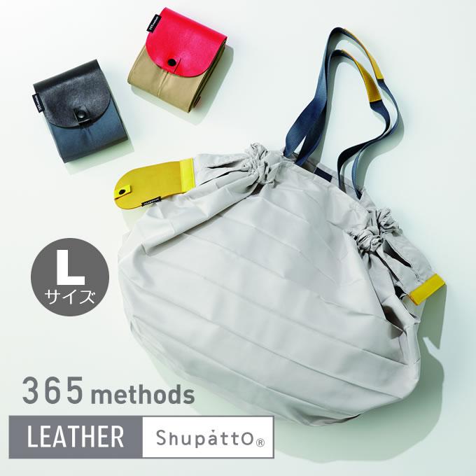 LEATHER Shupatto レザーシュパット コンパクトバッグL 365methods 在庫限り Lサイズ Leather MARNA マーナ 収納 畳める 旅行 トートバック エコバッグ プレゼント 贈答 マイバッグ 買い物 コンパクト