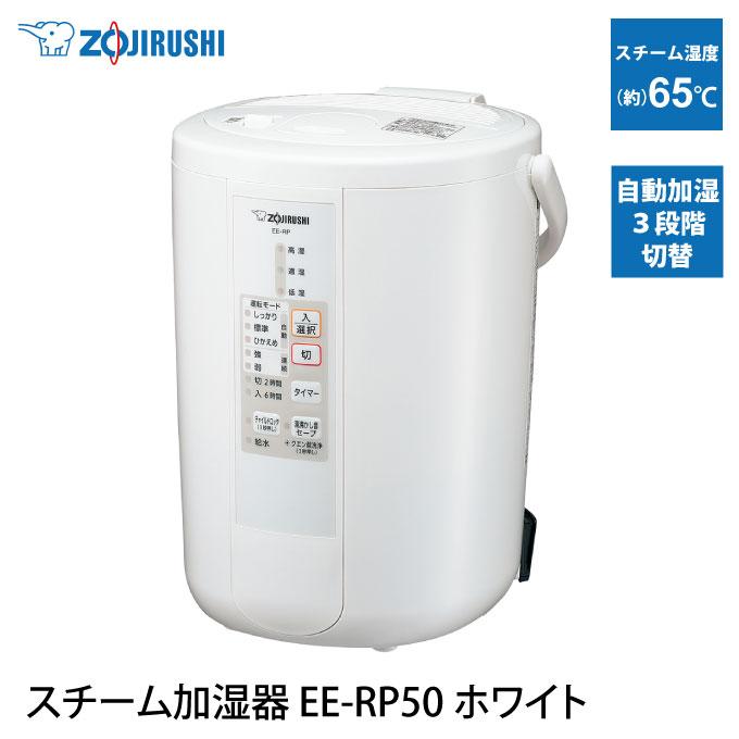 象印 スチーム加湿器 EE-RP50 ホワイト / 加湿器 スチーム式 加熱式 乾燥対策 上部給水 フィルター不要 ZOJIRUSHI 抗菌 清潔 静音 保湿 コンパクト 卓上 チャイルドロック 自動加湿 自動コントロール センサー 湿度モニター