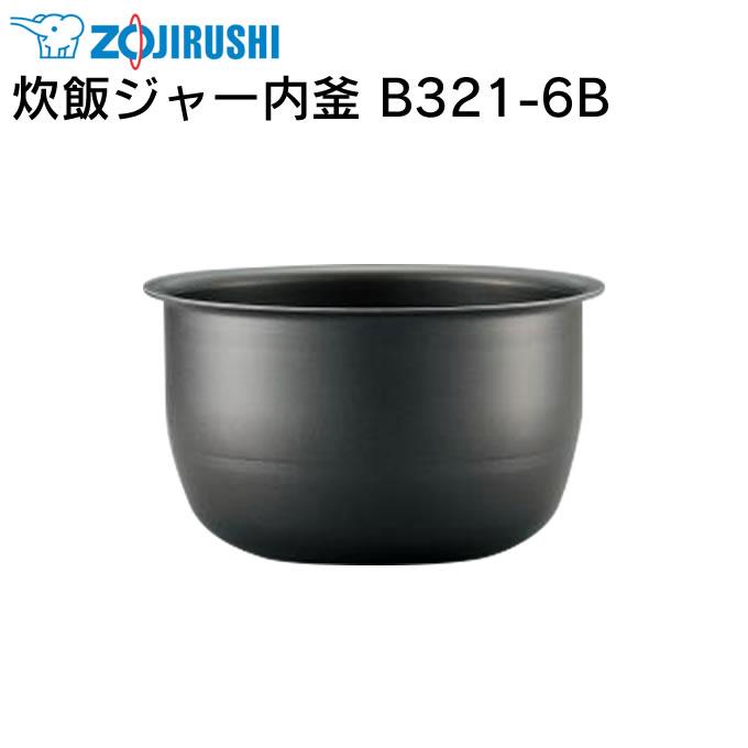 象印部品:内なべ/ B321-6B炊飯ジャー用