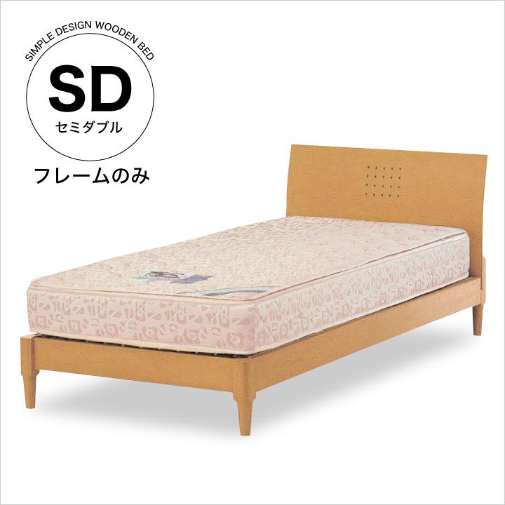 ベッド セミダブル フレームのみ セミダブルベッド ベッドフレーム セミダブルサイズ 木製 ベット 北欧 モダン ナチュラル ローベッド 新生活 送料無料 通販