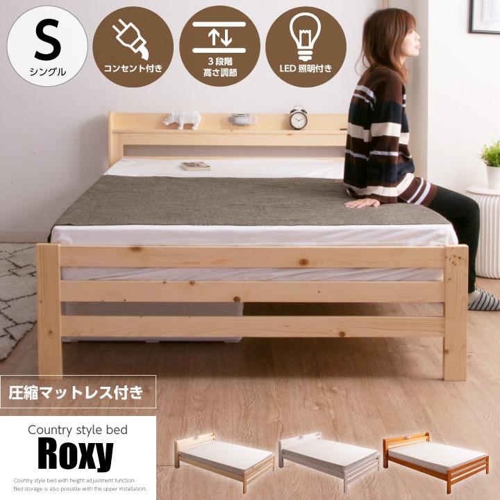 ランキングTOP10 ベッド シングル すのこベッド スノコベッド シングルベッド ベット 天然無垢の北欧パインを使用したベッド下収納に優れた3段階高さ調節機能付きのカントリー調シングルベッドです 圧縮マットレス付き コンセント付き 宮付き 宮棚付き LED照明 天然木パイン材 供え カントリー調 ナチュラル 3段階高さ調節 木製 ライトブラウン 床下収納 無垢 人気 ホワイト ベッド下収納 安い