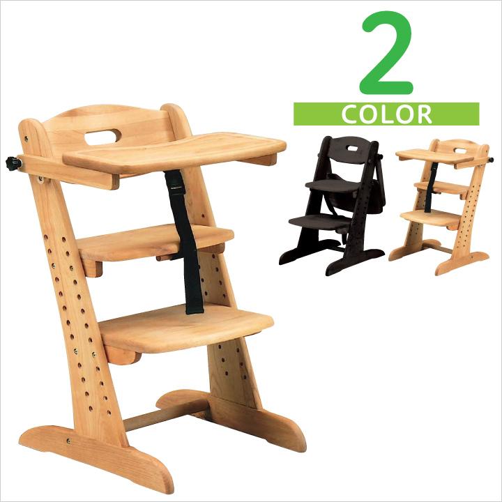 ベビーチェア ハイチェア グローアップチェア チェアー 椅子 アルダー 無垢 木製 子供用 格安 通販 送料無料