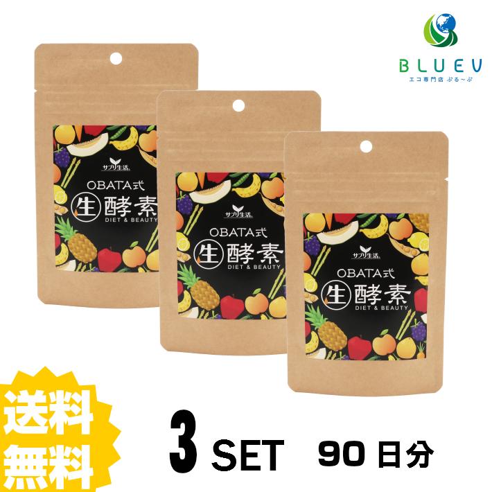 【送料無料】 サプリ生活 OBATA式 生酵素 タブレットタイプ × 3セット