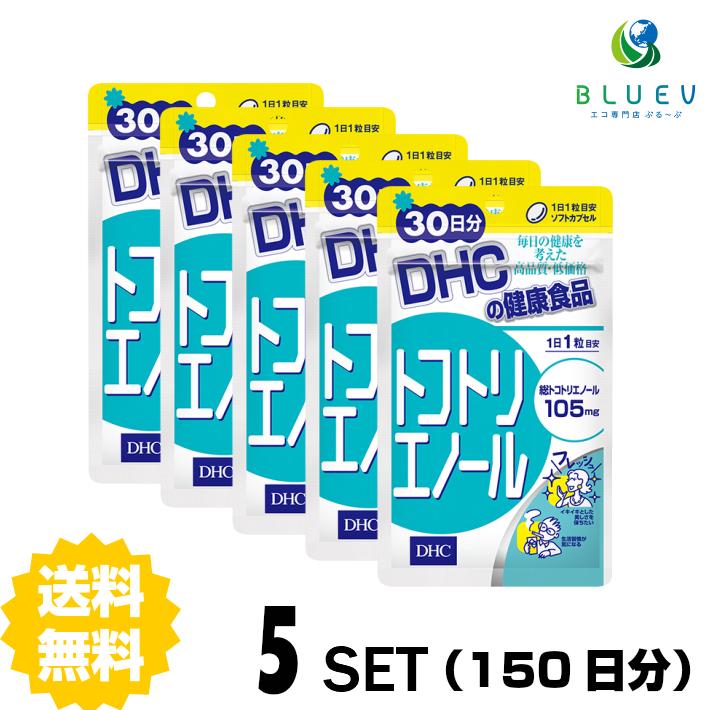 【送料無料】 DHC トコトリエノール 30日分(30粒) ×5セット