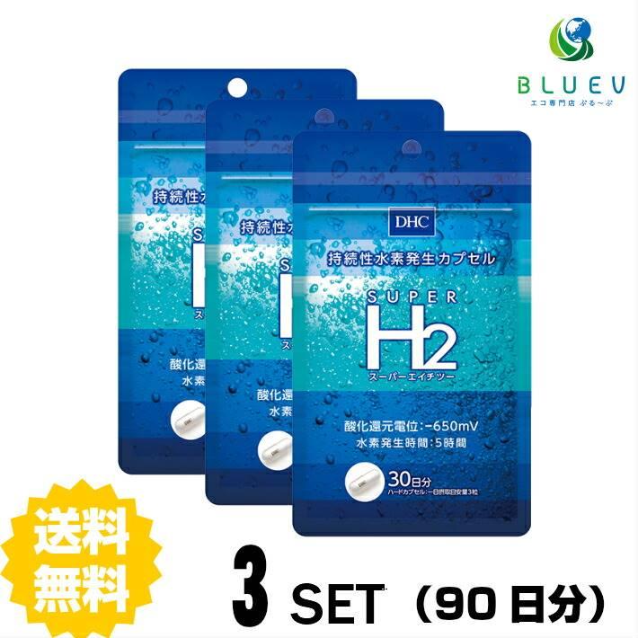 【送料無料】 DHC スーパーエイチツー H2 30日分(90粒) ×3セット