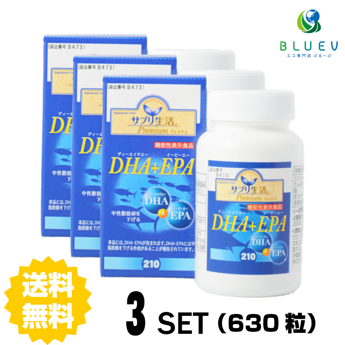 激安卸販売新品 国際ブランド サプリ生活 サプリメント DHA EPA 神経 中性脂肪 DHA+EPA×3セット 送料無料
