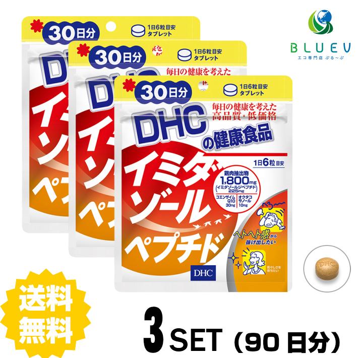 【送料無料】DHC イミダゾールペプチド 30日分(180粒)×3セット