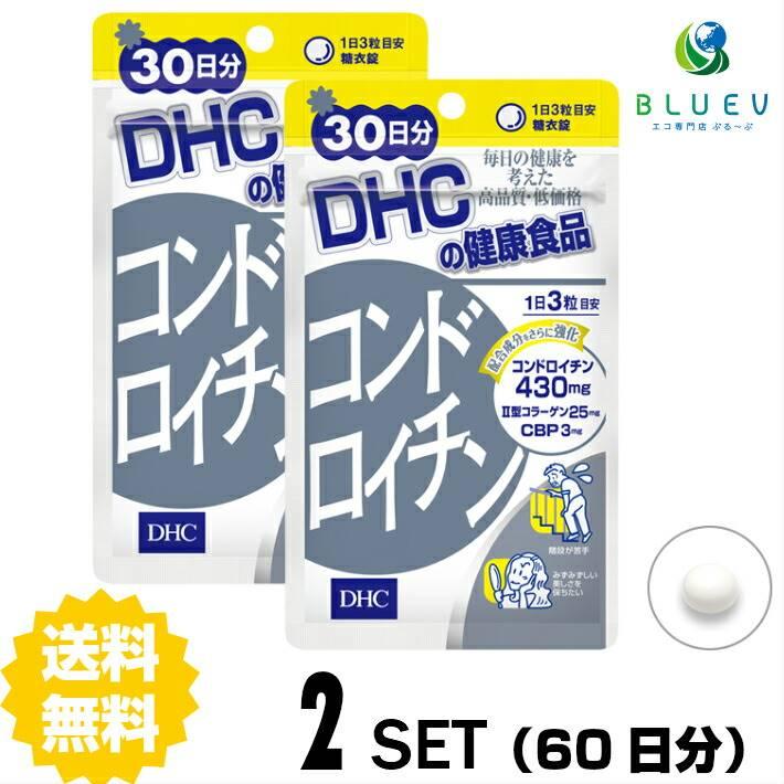 DHC コンドロイチン 30日分(90粒)×2セット