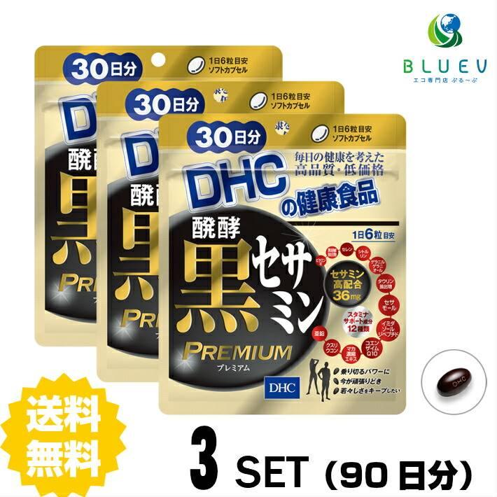 【送料無料】 DHC 醗酵黒セサミン プレミアム 30日分(180粒) ×3セット