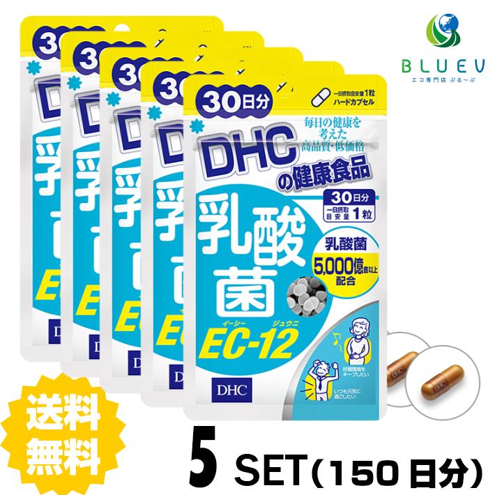 【送料無料】 DHC 乳酸菌EC-12 30日分(30粒) ×5セット