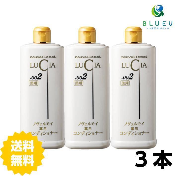【送料無料】 ルチア ノヴェルモイ 薬用ヘアコンディショナー 345ml ×3セット