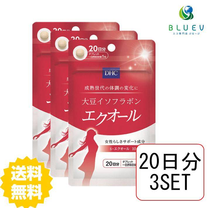 DHC サプリメント 大豆イソフラボン エクオール 20日分(20粒) ×3セット