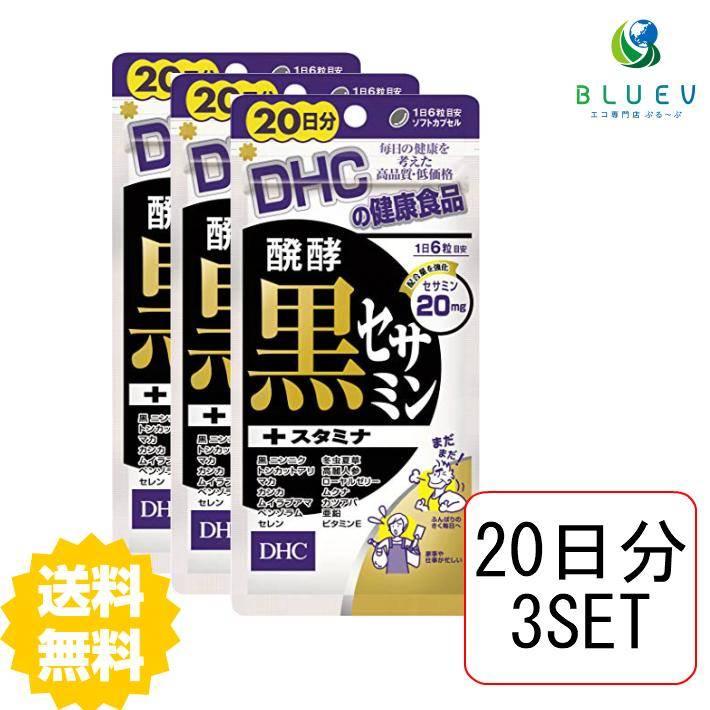 お試し【送料無料】 DHC 醗酵黒セサミン+スタミナ 20日分(120粒) ×3セット