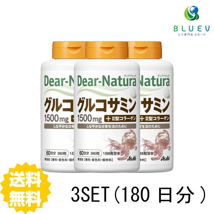 【送料無料】 ディアナチュラ グルコサミン 60日分(360粒)×3セット