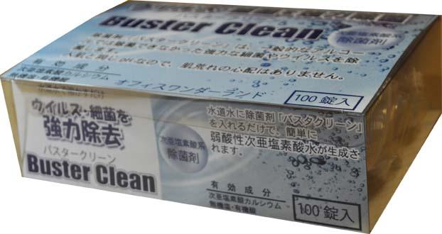 【業務用】弱酸性次亜塩素酸除菌剤バスタークリーン細粒タイプ100錠 水道水に混ぜるだけノロウイルス、インフルエンザ、除菌、消臭、感染症対策02P03Dec16