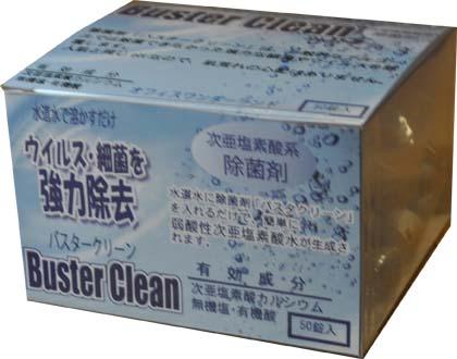 【業務用】弱酸性次亜塩素酸除菌剤バスタークリーン細粒タイプ50錠 水道水に混ぜるだけノロウイルス、インフルエンザ、除菌、消臭、感染症対策02P03Dec16