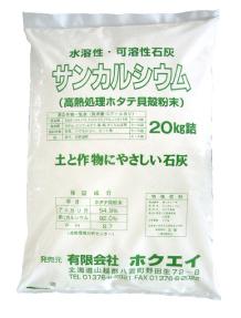 作物の生育を促進させ、疲れた土壌を活性化させます。  焼成ホタテ貝殻石灰 サンカルシウム02P03Dec16