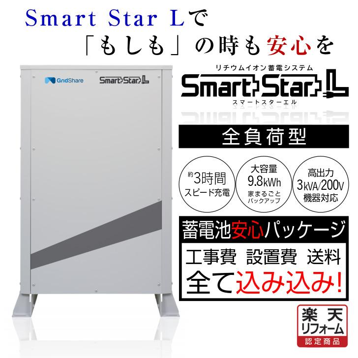 【スーパーセール●●●万円値下げ】蓄電池 9.8kWh 大容量 スマートスターL(Smart Star L)※詳細価格はお問い合わせ下さい。