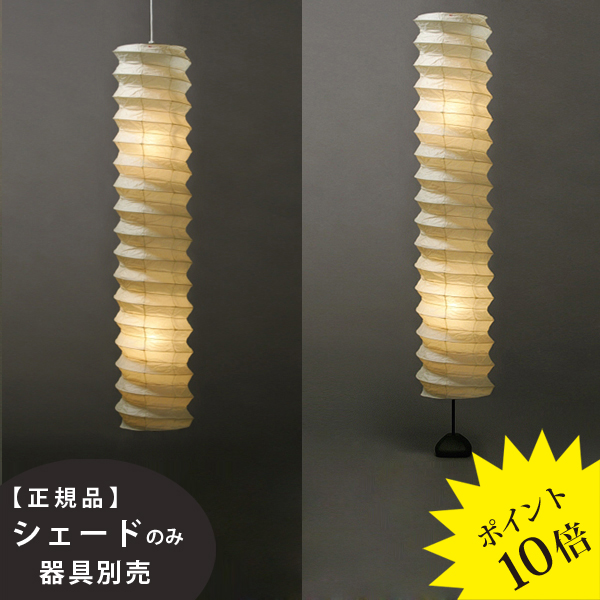 31NIsamuNoguchi(イサムノグチ)「AKARI あかり」交換用シェード 和紙[天井照明/ペンダントライト/スタンドライト/交換用シェード/和風照明] 【71403】