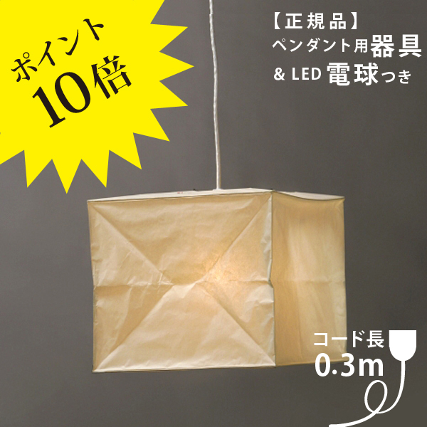 【ペンダント用器具・LED電球付】40XP_CO-3IsamuNoguchi(イサムノグチ)「AKARI あかり」ペンダントライト 和紙[天井照明/ペンダントライト/和風照明] 【71332】【75902】