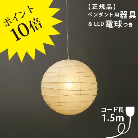 【ペンダント用器具・LED電球付】55D_CO-15IsamuNoguchi(イサムノグチ)「AKARI あかり」ペンダントライト 和紙[天井照明/ペンダントライト/和風照明] 【71313】【75904】