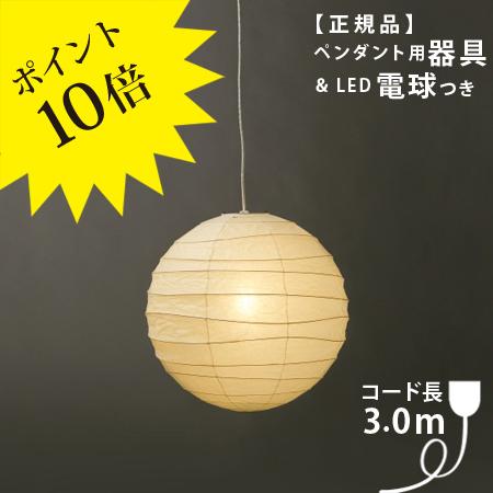【ペンダント用器具・LED電球付】55D_CO-30IsamuNoguchi(イサムノグチ)「AKARI あかり」ペンダントライト 和紙[天井照明/ペンダントライト/和風照明] 【71313】【75905】