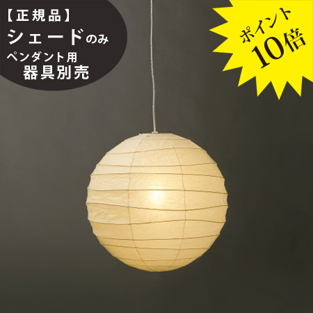 60D交換用シェードIsamuNoguchi(イサムノグチ)「AKARI あかり」交換用シェード 和紙[天井照明/交換用シェード/和風照明] 【71314】