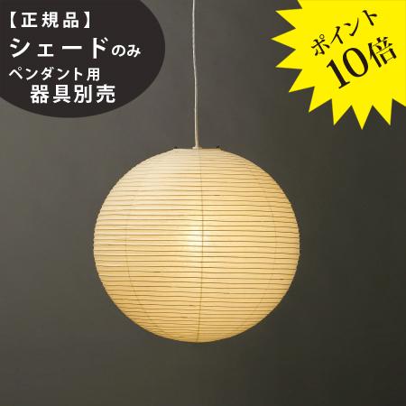 75A交換用シェードIsamuNoguchi(イサムノグチ)「AKARI あかり」交換用シェード 和紙[天井照明/交換用シェード/和風照明] 【71308】