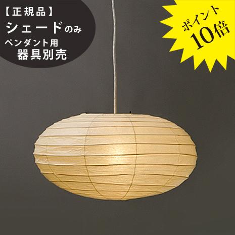 95EN交換用シェードIsamuNoguchi(イサムノグチ)「AKARI あかり」交換用シェード 和紙[天井照明/交換用シェード/和風照明] 【71321】