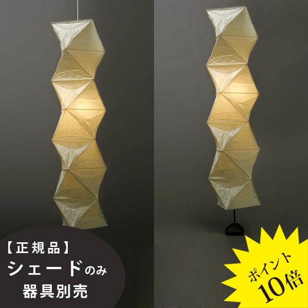 L8IsamuNoguchi(イサムノグチ)「AKARI あかり」交換用シェード 和紙[天井照明/ペンダントライト/スタンドライト/交換用シェード/和風照明]【71419】