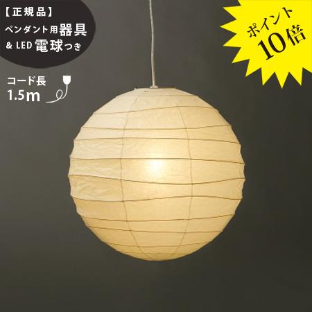 【ペンダント用器具・LED電球付】100D_CON-15IsamuNoguchi(イサムノグチ)「AKARI あかり」ペンダントライト 和紙[天井照明/ペンダントライト/和風照明] 【71316】【75904】