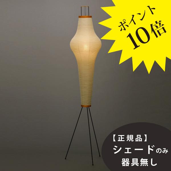 14A交換用シェードIsamuNoguchi(イサムノグチ)「AKARI あかり」交換用シェード 和紙[天井照明/交換用シェード /和風照明] 【70424】