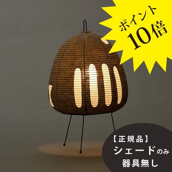 1AG交換用シェードIsamuNoguchi(イサムノグチ)「AKARI あかり」交換用シェード 和紙[天井照明/交換用シェード /和風照明] 【70301】