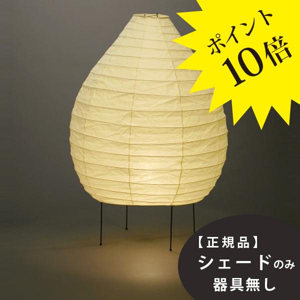 23N交換用シェードIsamuNoguchi(イサムノグチ)「AKARI あかり」交換用シェード 和紙[天井照明/交換用シェード /和風照明] 【70316】