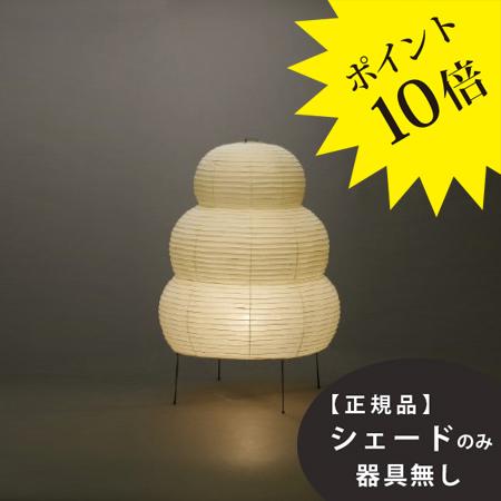 25N交換用シェードIsamuNoguchi(イサムノグチ)「AKARI あかり」交換用シェード 和紙[天井照明/交換用シェード /和風照明] 【70318】