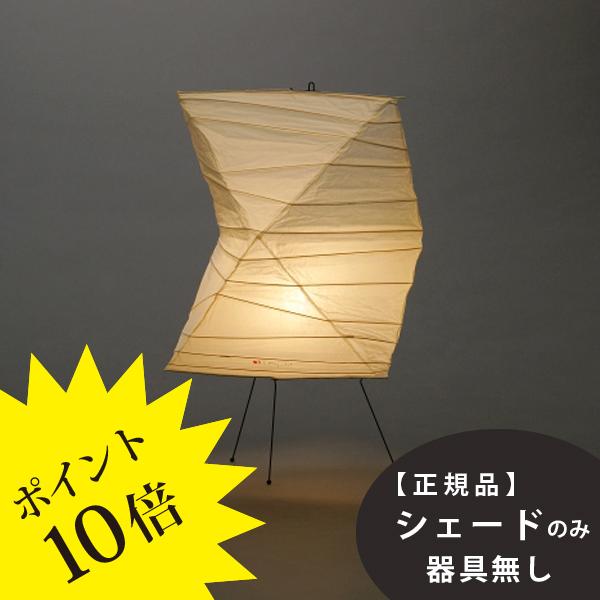 26N交換用シェードIsamuNoguchi(イサムノグチ)「AKARI あかり」交換用シェード 和紙[天井照明/交換用シェード /和風照明] 【70319】