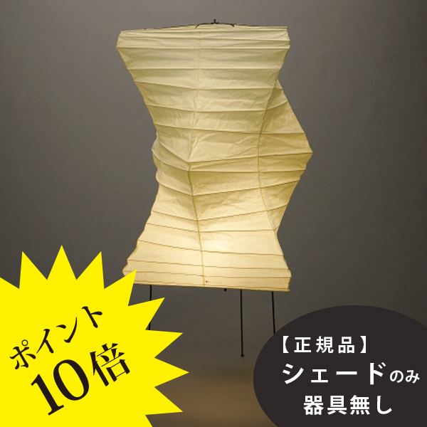 27N交換用シェードIsamuNoguchi(イサムノグチ)「AKARI あかり」交換用シェード 和紙[天井照明/交換用シェード /和風照明] 【70320】