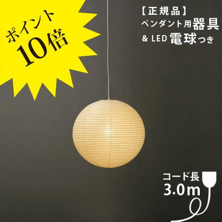 【ペンダント用器具・LED電球付】30A_CON-30IsamuNoguchi(イサムノグチ)「AKARI あかり」ペンダントライト 和紙[天井照明/ペンダントライト/和風照明] 【71305】【75904】
