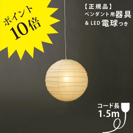 【ペンダント用器具・LED電球付】30D_CON-15IsamuNoguchi(イサムノグチ)「AKARI あかり」ペンダントライト 和紙[天井照明/ペンダントライト/和風照明] 【71310】【75904】