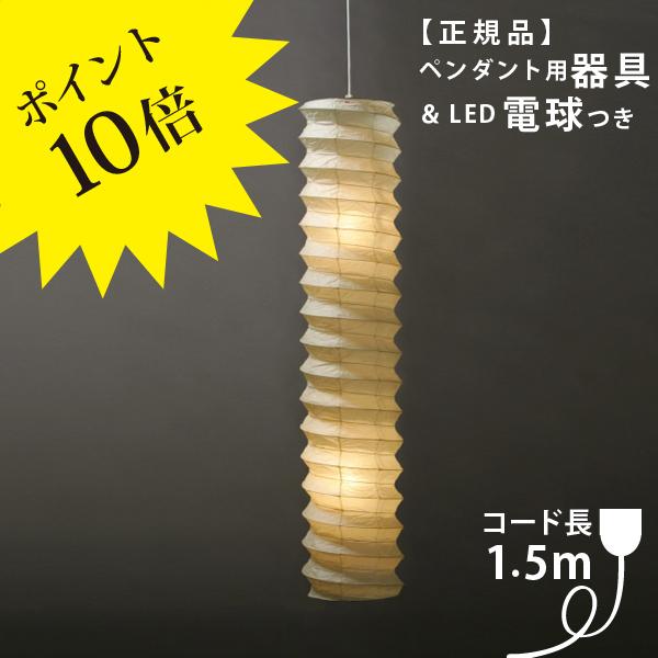 31N_PEN2-16IsamuNoguchi(イサムノグチ)「AKARI あかり」ペンダントライト 和紙[天井照明/ペンダントライト/和風照明] 【71403】【75906】